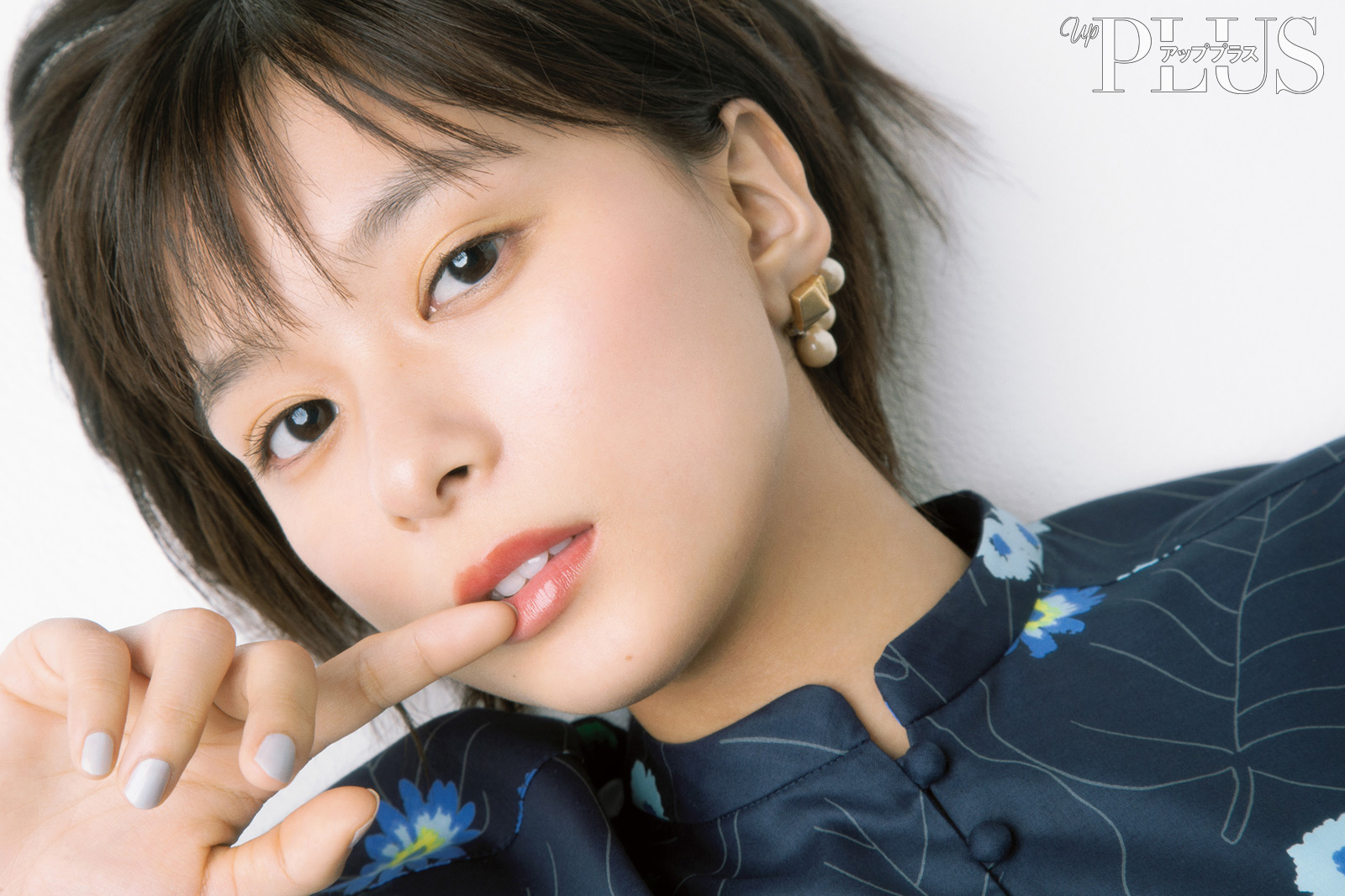 芳根京子 新しいわたしSTART ! | up PLUS online (アッププラス)