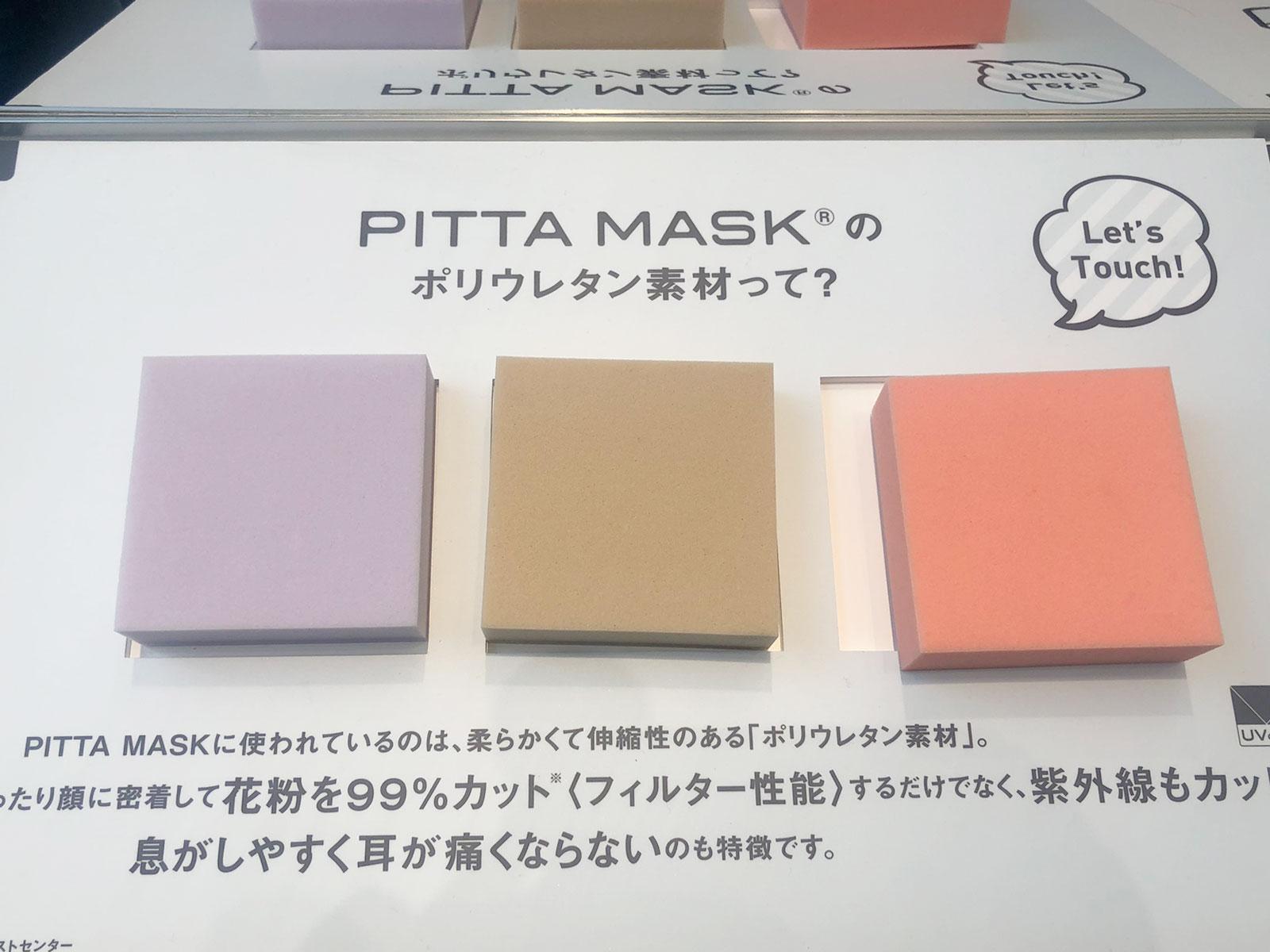 ピッタ マスク サイズ