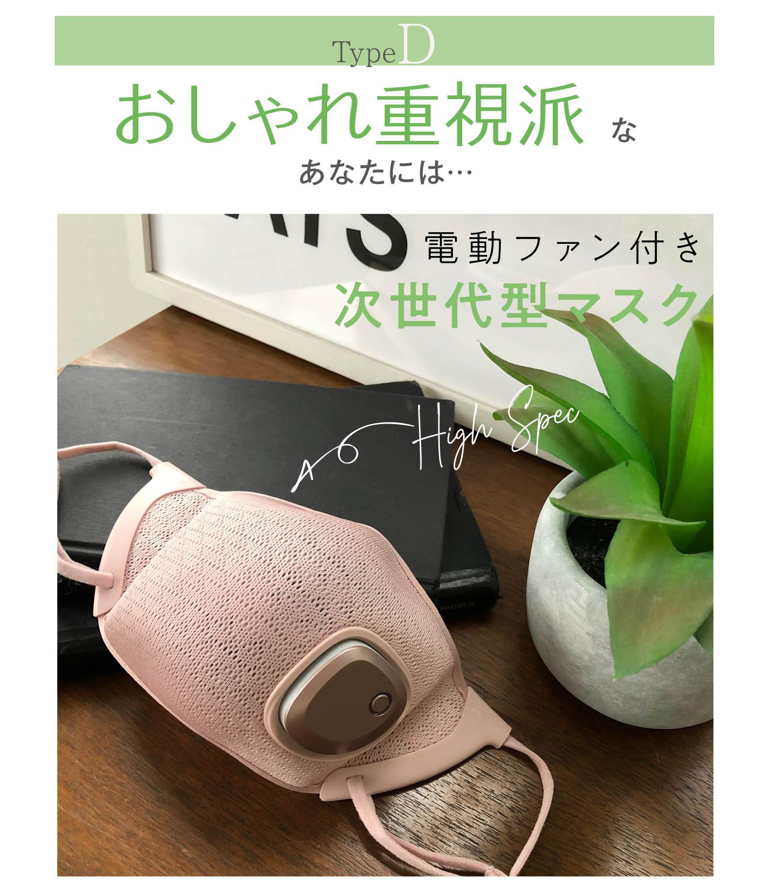 フィリップスジャパン,マスク