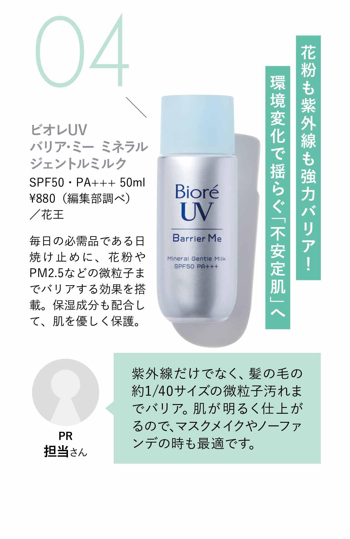 ビオレUV バリア・ミー ミネラルジェントルミルク PPF50・PA+++