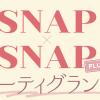 2019年SNAP × SNAP PLUSビューティグランプリ開催!